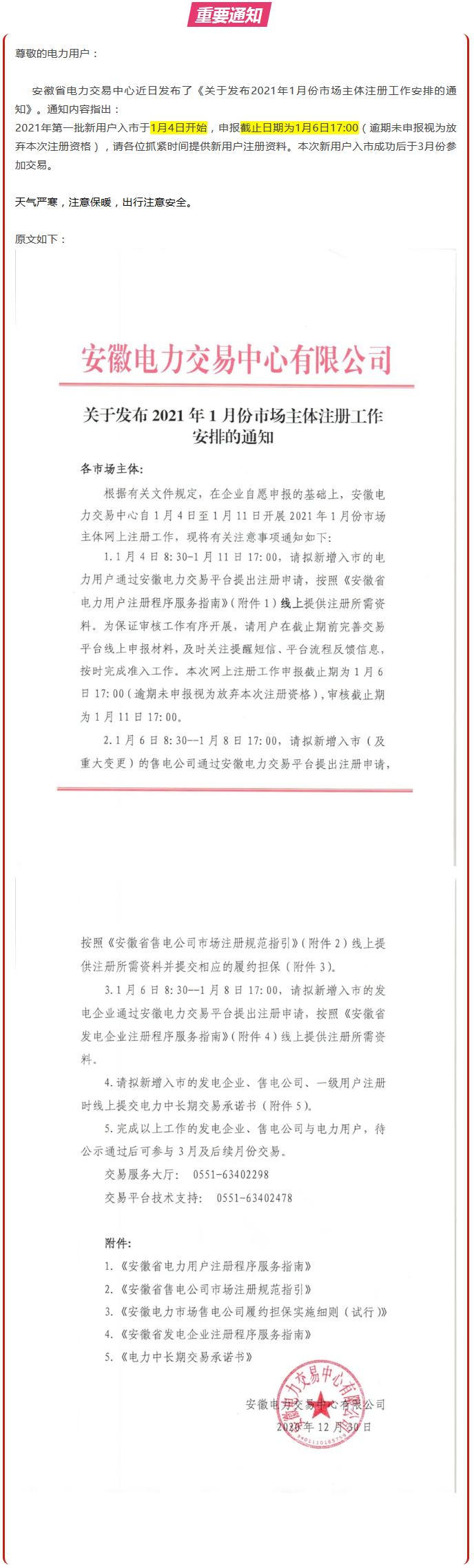 火狐截图_2021-01-04T02-38-59.968Z.png