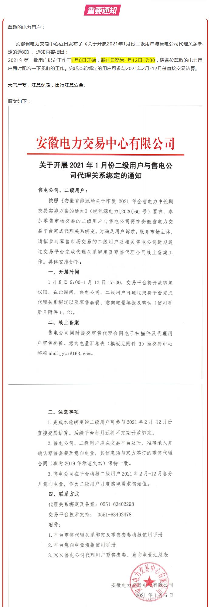 火狐截图_2021-01-07T08-30-56.187Z.png